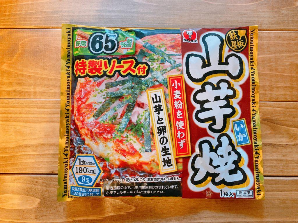 山芋焼きのパッケージ